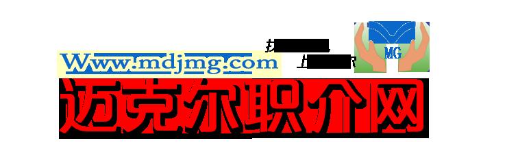 牡丹江迈克尔